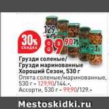 Магазин:Окей супермаркет,Скидка:Грузди соленые/ Грузди маринованные Хороший Сезон