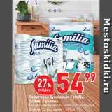 Скидка: Полотенца бумажные Familia