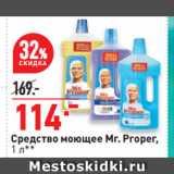 Скидка: Средство моющее Mr. Proper