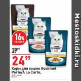 Скидка: Корм для кошек Gourmet Perle/A La Carte