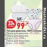 Магазин:Окей супермаркет,Скидка:Топ для девочки, 100% хлопок