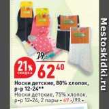 Магазин:Окей супермаркет,Скидка:Носки детские, 80% хлопок, р-р 12-24