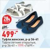 Скидка: Туфли женские, р-р 36-41