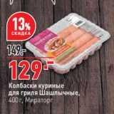 Магазин:Окей супермаркет,Скидка:Колбаски куриные для гриля Шашлычные, Мираторг