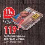 Магазин:Окей супермаркет,Скидка:Колбаски куриные для гриля Острые, Мираторг