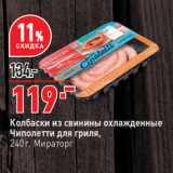 Скидка: Колбаски из свинины охлажденные Чиполетти для гриля, Мираторг
