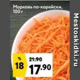 Магазин:Окей,Скидка:Морковь по-корейски, 100 г