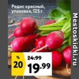 Магазин:Окей,Скидка:Редис красный, упаковка, 125 г