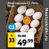 Магазин:Окей,Скидка:Яйцо куриное С1, Лето, 10 шт.
