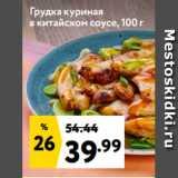 Окей супермаркет Акции - Грудка куриная в китайском соусе, 100 г