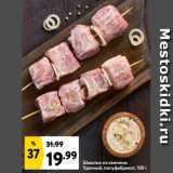 Окей супермаркет Акции - Шашлык из свинины Удачный, полуфабрикат, 100 г