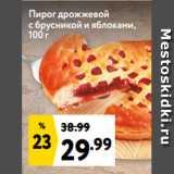Окей супермаркет Акции - Пирог дрожжевой с брусникой и яблоками, 100 г