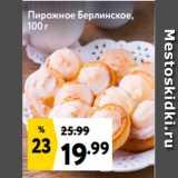 Магазин:Окей супермаркет,Скидка:Пирожное Берлинское, 100 г