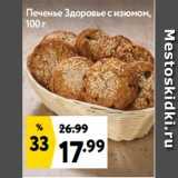 Окей супермаркет Акции - Печенье Здоровье с изюмом, 100 г