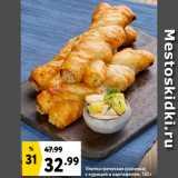 Улитка греческая (косичка) с курицей и картофелем, 150 г, Вес: 150 г