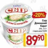 Магазин:Билла,Скидка:Сыр Домашний Карат 20%