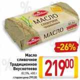 Билла Акции - Масло сливочное Традиционное Вкуснотеево 82,5%