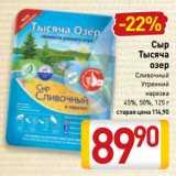Магазин:Билла,Скидка:Сыр Тысяча озер Сливочный, Утренний нарезка 45%, 50%