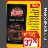 Билла Акции - Шоколад Российский Россия щедрая душа