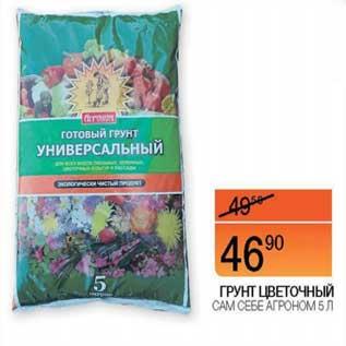 Акция - Грунт цветочный Сам Себе Агроном
