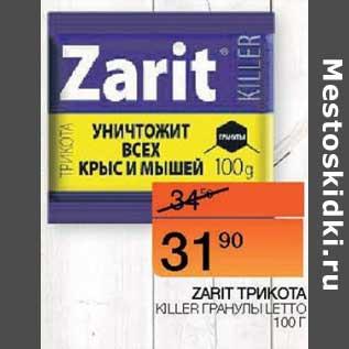 Акция - Zarit Трикота Killer гранулы Letto