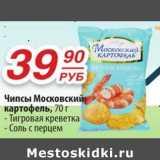 Чипсы Московский картофель