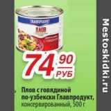 Плов с говядиной по-узбекски Главпродукт