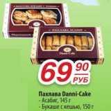 Пахлава Danni-Cake