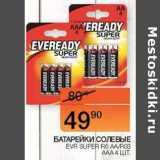Наш гипермаркет Акции - Батарейки солевые EVR Super R6 AA/R03 AAA