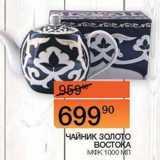 Наш гипермаркет Акции - Чайник Золото Востока