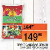 Наш гипермаркет Акции - Грунт Садовая земля Сам Себе Агроном