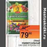 Наш гипермаркет Акции - Грунт универсальный Сам Себе Агроном