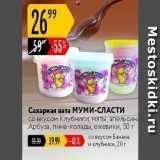 Магазин:Карусель,Скидка:Сахарная вата МУМИ-СЛАСТИ