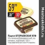 Магазин:Карусель,Скидка:Паштет ЕГОРЬЕВСКАЯ КГФ