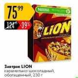 Магазин:Карусель,Скидка:Завтрак LION