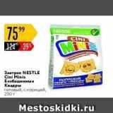 Магазин:Карусель,Скидка:Завтрак NESTLE