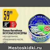 Магазин:Карусель,Скидка:Килька балтийская ВКУСНЫЕ КОНСЕРВЫ неразделанная, обжаренная в масле, 240г