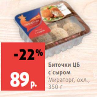 Акция - Биточки ЦБ  с сыром  Мираторг, охл.,  350 г