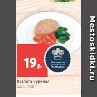 Акция - Котлета куриная охл., 100 г