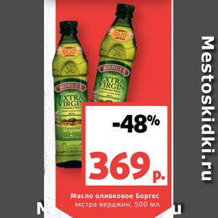 Акция - Масло оливковое Боргес экстра верджин, 500 мл