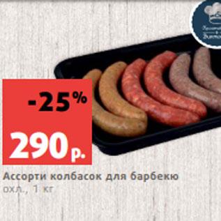 Акция - Ассорти колбасок для барбекю охл., 1 кг