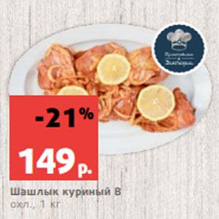 Акция - Шашлык куриный В охл., 1 кг