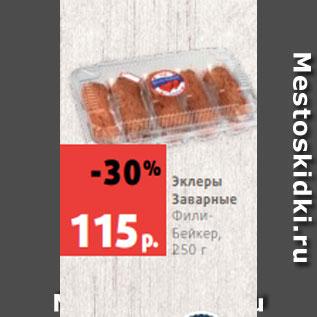 Акция - Эклеры  Заварные  ФилиБейкер,  250 г