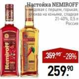 Мираторг Акции - Настойка NEMIROFF медовая с перцем, горькая, клюква на коньяке, сладкая 21-40%, 0,5 л Россия