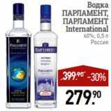 Мираторг Акции - Водка ПАРЛАМЕНТ, ПАРЛАМЕНТ International 40%, 0,5 л Россия