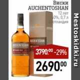 Скидка: Виски AUCHENTOSHAN 12 лет 40%, 0,7 л Шотландия