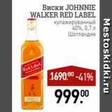 Скидка: Виски JOHNNIE