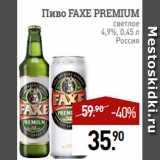 Магазин:Мираторг,Скидка:Пиво FAXE PREMIUM светлое 4,9%, 0,45 л Россия