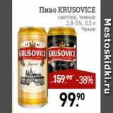 Скидка: Пиво KRUSOVICE светлое, темное 3,8-5%, 0,5 л Чехия