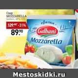 Скидка: Сыр MOZZARELLA Galbani, 48%, 125 г